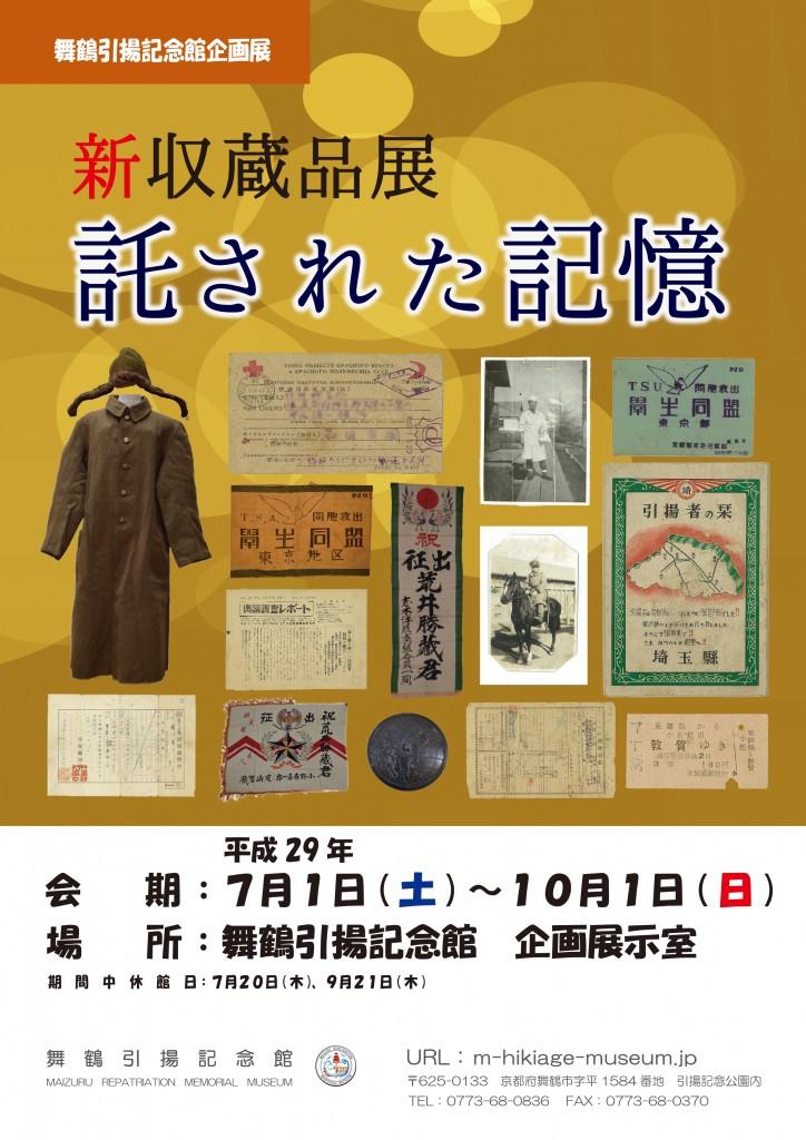 新収蔵品展託された記憶(表)